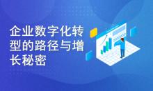 01 企业数字化转型的路径与增长秘密