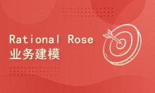 Rational Rose业务建模实战应用指导课程