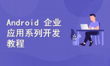 Android 企业应用系列开发教程