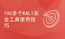 网络安全工程师教你:100多个Kali Linux白帽子与计算机安全工具正确使用技巧