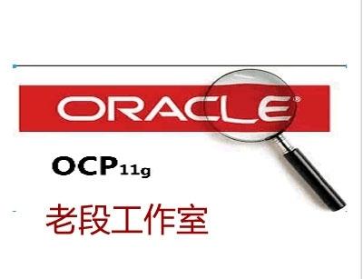 老段带你学OCP Oracle 11g全套培训视频课程