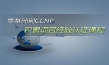从0基础到具备项目经验的CCNP-积累项目经验的认证课程专题