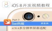 iOS8开发Swift语言版-企业级开发系列视频课程