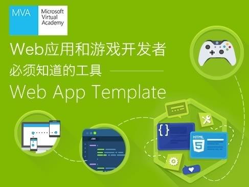 Web App Template