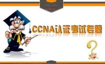 思科CCNA认证EIGRP专题分析(200-120)视频课程