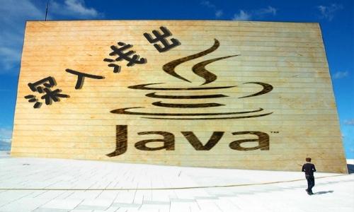 深入浅出之-JavaSE基础视频教程
