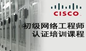 2013年**录制 Cisco CCNA网络工程师认证培训视频课程