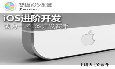 iOS开发视频教程【高级提高篇】