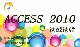 Access 2010速战速胜之数据的组织和关联精讲视频课程