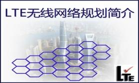 讲座:LTE无线网络规划简介