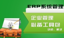 企业管理必备工具包(ERP系统管理)