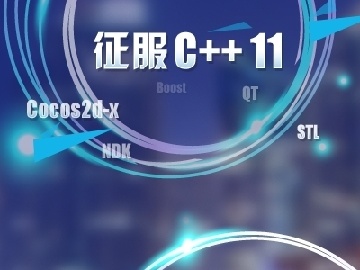 【李宁】征服C++ 11视频课程(李宁老师呕心沥血之杰作)