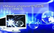 VMware vSphere企业运维:从入门到提高套餐课程