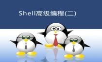 从0开始跟着老男孩学习Shell编程视频课程第二部分