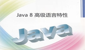 跟老谭学Java 8系列视频教程第三季__Java 8高级语言特性