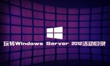 玩转Windows server 2012活动目录视频课程专题
