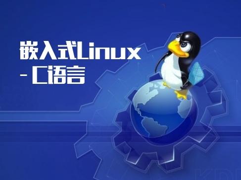 嵌入式Linux C语言完全学习视频课程