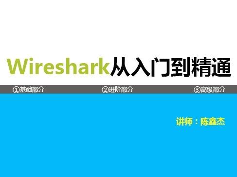 《Wireshark协议分析从入门到精通》视频课程[陈鑫杰主讲]