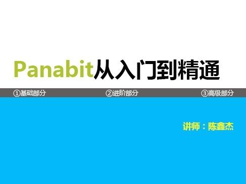 《Panabit从入门到精通》上网行为管理(流控)视频课程「陈鑫杰主讲」