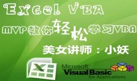美女MVP教你轻松学习Excel VBA视频教程【小妖】