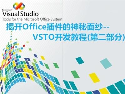 揭开Office插件的神秘面纱--VSTO开发视频教程(第二部分)