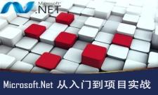 Microsoft .Net从入门到项目实战