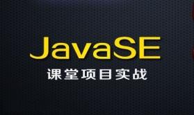 Java基础实战视频教学——Bank项目