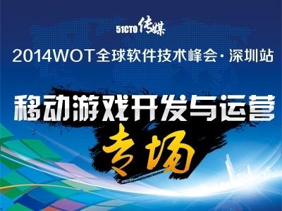 WOT软件技术峰会·深圳站:移动游戏开发与运营专场现场视频