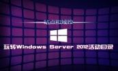 学习Windows server 2012活动目录专题