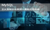 MySQL企业级中级运维DBA知识进阶实战课程专题