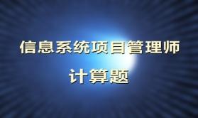 2020年上半年信息系统项目管理师计算题专题视频课程