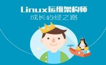 2015Linux运维架构师成长必经之路视频课程